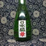 お燗瓶 日本盛