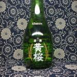 お燗瓶 黄桜