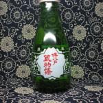 お燗瓶 湊八戸蔵物語