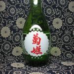 お燗瓶 菊姫