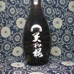 お燗瓶 美和桜