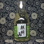 お燗瓶 麒麟山