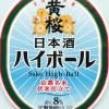 黄桜_黄桜_日本酒ハイボール_ボディーラベル