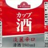 キング醸造_TOPVALU_カップ酒