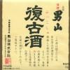 男山_北海男山_復古酒_ボディラベル