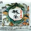 松本酒造_純米吟醸酒_桃の滴