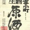 渡辺酒造本店_雪小町_生酒_原酒