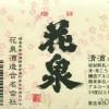 花泉酒造_瑞祥_花泉_180ml