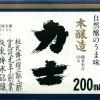 釜屋_本醸造_力士_200ml