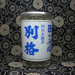 カップ酒 金紋 両國 特別本醸造 別格