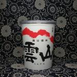 カップ酒 雲山