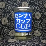 カップ酒 千功成 センナリカップ