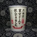 カップ酒 月桂冠 東京ドームで飲んできました
