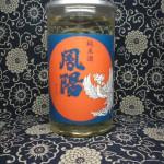 カップ酒 純米酒 鳳陽