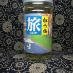 カップ酒 松竹梅 旅CUP