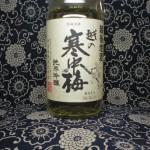 カップ酒 越の寒中梅 純米吟醸