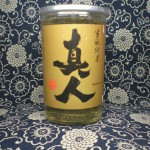 カップ酒 まんさくの花 真人 生酛純米