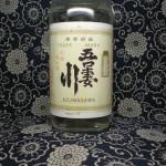 カップ酒 吾妻川