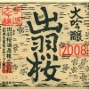 出羽桜酒造_大吟醸_2008_出羽桜_ボディーラベル