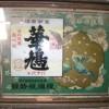 酒蔵:榎酒造:華鳩の看板